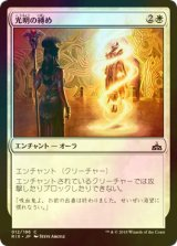 [FOIL] 光明の縛め/Luminous Bonds 【日本語版】 [RIX-白C]