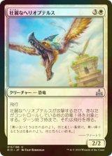 [FOIL] 壮麗なヘリオプテルス/Majestic Heliopterus 【日本語版】 [RIX-白U]