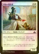 [FOIL] 鮮血の賛美者/Sanguine Glorifier 【日本語版】 [RIX-白C]