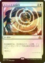 [FOIL] スフィンクスの命令/Sphinx's Decree 【日本語版】 [RIX-白R]