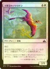 [FOIL] 太陽冠のプテロドン/Sun-Crested Pterodon 【日本語版】 [RIX-白C]