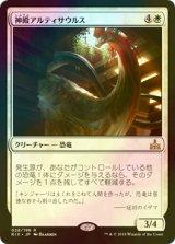 [FOIL] 神殿アルティサウルス/Temple Altisaur 【日本語版】 [RIX-白R]