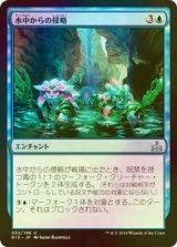 [FOIL] 水中からの侵略/Aquatic Incursion 【日本語版】 [RIX-青U]