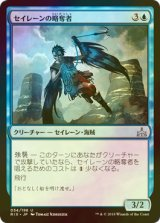 [FOIL] セイレーンの略奪者/Siren Reaver 【日本語版】 [RIX-青U]