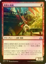 [FOIL] 勇敢な海賊/Daring Buccaneer 【日本語版】 [RIX-赤U]