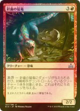 [FOIL] 針歯の猛竜/Needletooth Raptor 【日本語版】 [RIX-赤U]