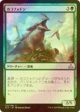 [FOIL] カコフォドン/Cacophodon 【日本語版】 [RIX-緑U]
