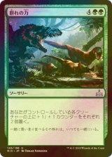 [FOIL] 群れの力/Strength of the Pack 【日本語版】 [RIX-緑U]