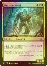 [FOIL] ジャングルの化け蔓/Jungle Creeper 【日本語版】 [RIX-金U]