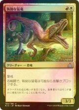 [FOIL] 執拗な猛竜/Relentless Raptor 【日本語版】 [RIX-金U]