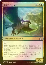 [FOIL] 華麗なグリフィン/Resplendent Griffin 【日本語版】 [RIX-金U]