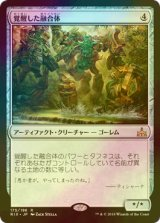 [FOIL] 覚醒した融合体/Awakened Amalgam 【日本語版】 [RIX-灰R]
