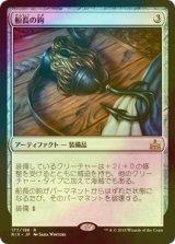 [FOIL] 船長の鉤/Captain's Hook 【日本語版】 [RIX-灰R]