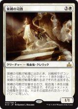束縛の司教/Bishop of Binding 【日本語版】[RIX-白R]