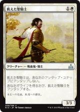 飢えた聖騎士/Famished Paladin 【日本語版】[RIX-白U]