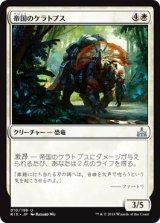 帝国のケラトプス/Imperial Ceratops 【日本語版】[RIX-白U]