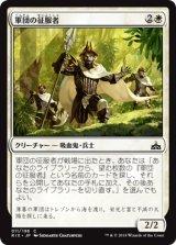 軍団の征服者/Legion Conquistador 【日本語版】[RIX-白C]