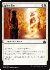 光明の縛め/Luminous Bonds 【日本語版】[RIX-白C]