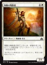 薄暮の殉教者/Martyr of Dusk 【日本語版】[RIX-白C]