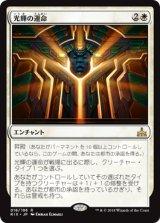 光輝の運命/Radiant Destiny 【日本語版】[RIX-白R]《状態:NM》