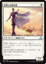 空渡りの野心家/Skymarcher Aspirant 【日本語版】[RIX-白U]《状態:NM》