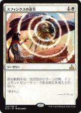 スフィンクスの命令/Sphinx's Decree 【日本語版】[RIX-白R]
