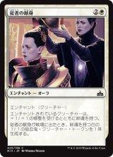 従者の献身/Squire's Devotion 【日本語版】[RIX-白C]《状態:NM》