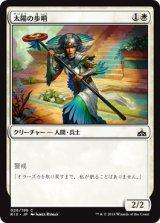 太陽の歩哨/Sun Sentinel 【日本語版】[RIX-白C]