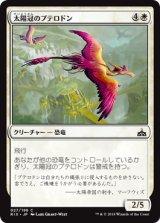 太陽冠のプテロドン/Sun-Crested Pterodon 【日本語版】[RIX-白C]