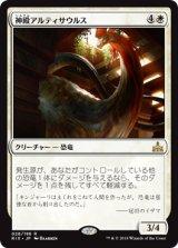 神殿アルティサウルス/Temple Altisaur 【日本語版】[RIX-白R]《状態:NM》