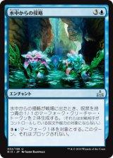 水中からの侵略/Aquatic Incursion 【日本語版】[RIX-青U]
