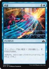 否認/Negate 【日本語版】[RIX-青C]