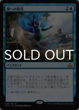 風への放流/Release to the Wind 【日本語版】[RIX-青R]