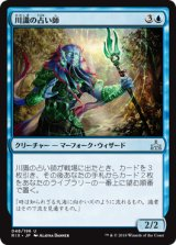 川識の占い師/Riverwise Augur 【日本語版】[RIX-青U]