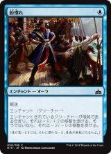 船慣れ/Sea Legs 【日本語版】[RIX-青C]