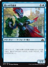 誓いの守護者/Sworn Guardian 【日本語版】[RIX-青C]