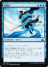 水結び/Waterknot 【日本語版】[RIX-青C]