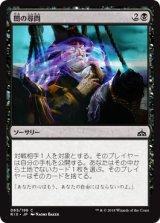 闇の尋問/Dark Inquiry 【日本語版】[RIX-黒C]