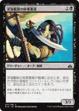 深海艦隊の移乗要員/Fathom Fleet Boarder 【日本語版】[RIX-黒C]