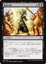 黄金の死/Golden Demise 【日本語版】[RIX-黒U]
