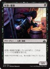 欲深い悪漢/Grasping Scoundrel 【日本語版】[RIX-黒C]《状態:NM》
