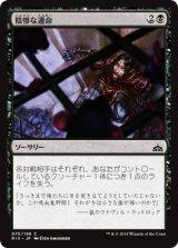 陰惨な運命/Gruesome Fate 【日本語版】[RIX-黒C]