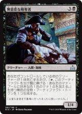 無慈悲な略奪者/Pitiless Plunderer 【日本語版】[RIX-黒U]