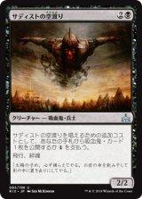 サディストの空渡り/Sadistic Skymarcher 【日本語版】[RIX-黒U]