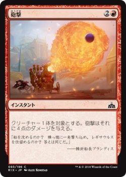 画像1: 砲撃/Bombard 【日本語版】[RIX-赤C]