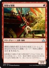 勇敢な海賊/Daring Buccaneer 【日本語版】[RIX-赤U]《状態:NM》