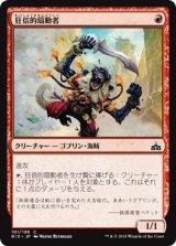 狂信的扇動者/Fanatical Firebrand 【日本語版】[RIX-赤C]《状態:NM》