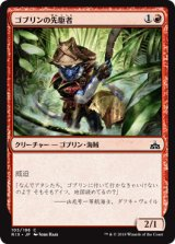 ゴブリンの先駆者/Goblin Trailblazer 【日本語版】[RIX-赤C]