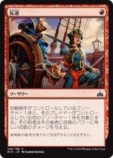 反逆/Mutiny 【日本語版】[RIX-赤C]
