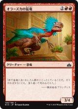 オラーズカの猛竜/Orazca Raptor 【日本語版】[RIX-赤C]